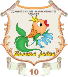 ДНЗ №10